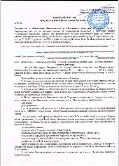 Лицензия ФК «Столица»,