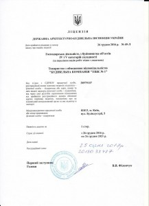 """Лицензия Строительной компании """"ЗЖБК N1"""""""