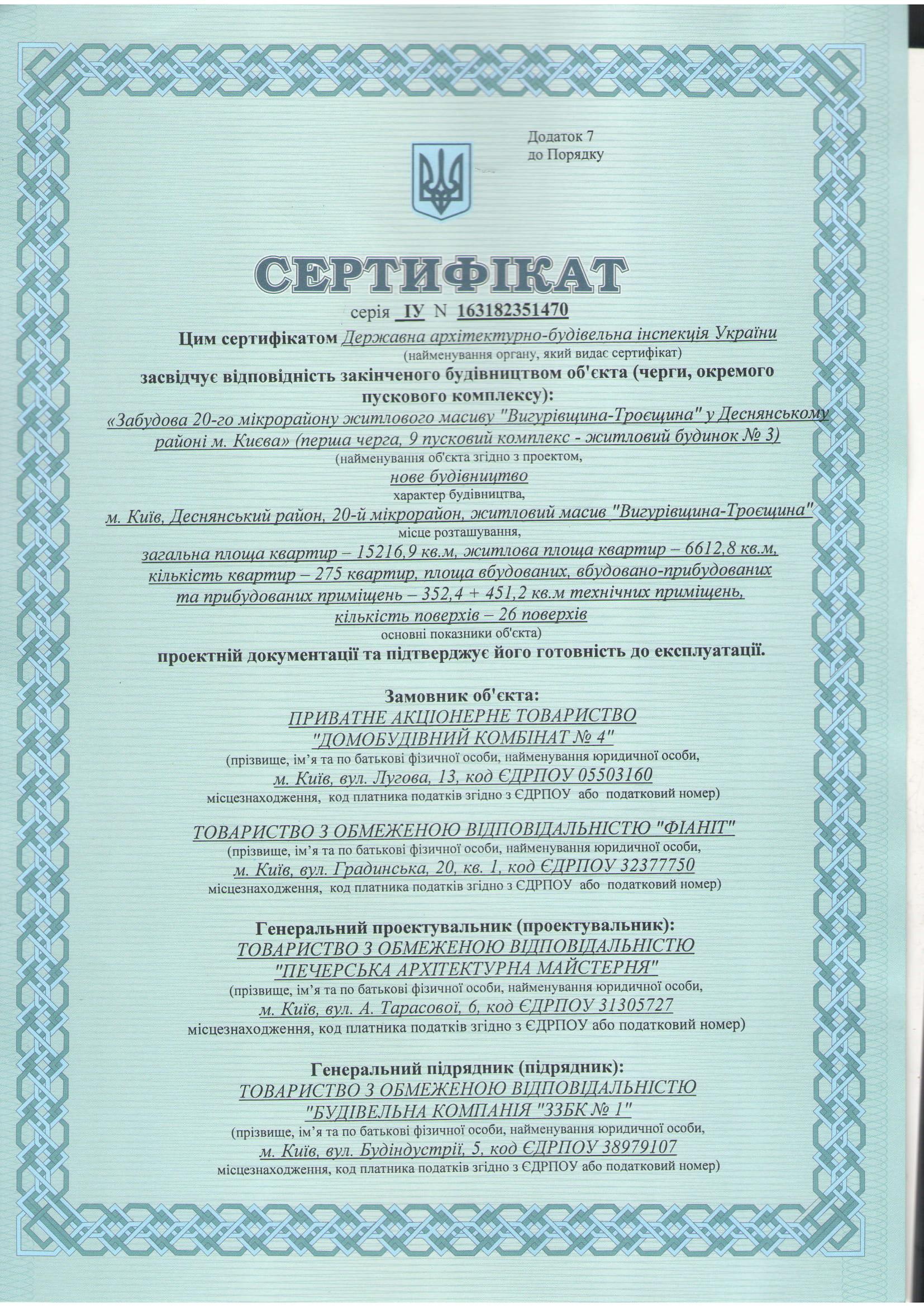 Сертификат ГАСИ. Жилой дом-3
